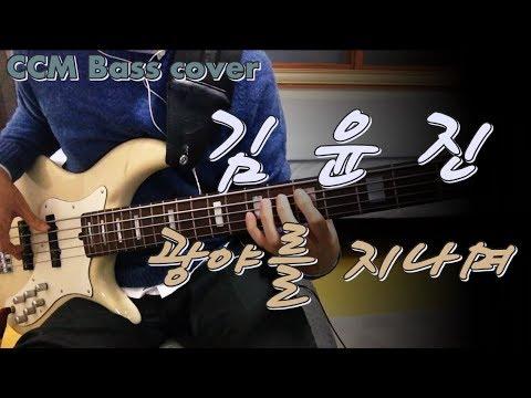 [CCM] 김윤진 – 광야를 지나며 베이스 Bass cover