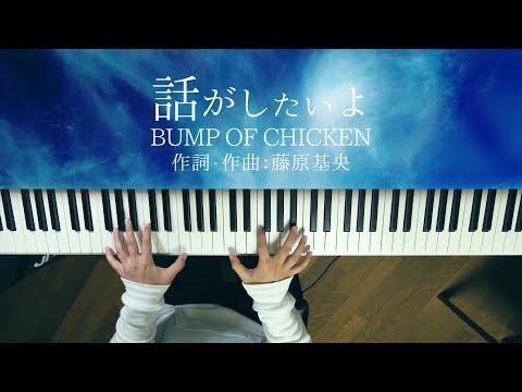 話がしたいよ – BUMP OF CHICKEN(piano cover)