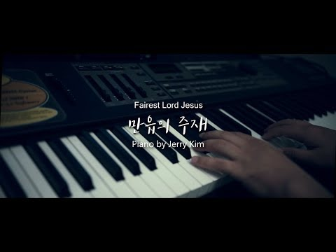 Fairest Lord Jesus (만유의 주재) Piano Cover by Jerry Kim