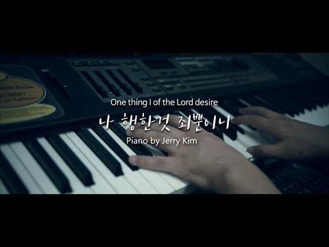 One thing I of the Lord desire (Piano Cover by Jerry Kim) Hymn